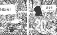 推荐一套风格迥异的漫画《我们的足球场》